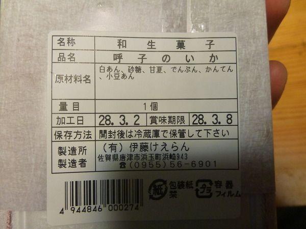 伊藤けえらん / 藤樹庵呼子のイカ (6)