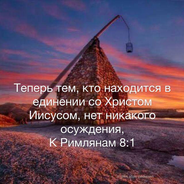 Теперь тем, кто находится в единении со Христом Иисусом, нет никакого осуждения, (К Римлянам 8:1 RSZ)