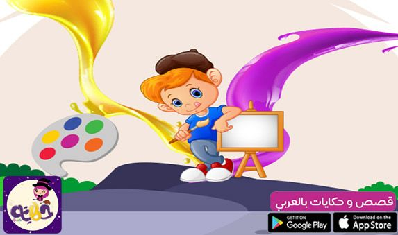 قصص تربوية للاطفال مكتوبة قصص اطفال هادفة قصص سلوكية مصورة للاطفال وقصص تربوية Google Play Character Play