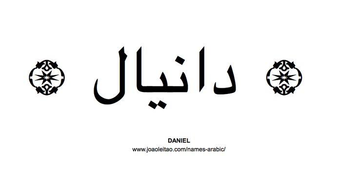 Name Daniel in Arabic