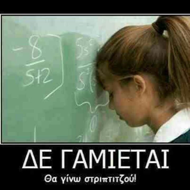 Μαθηματικά...