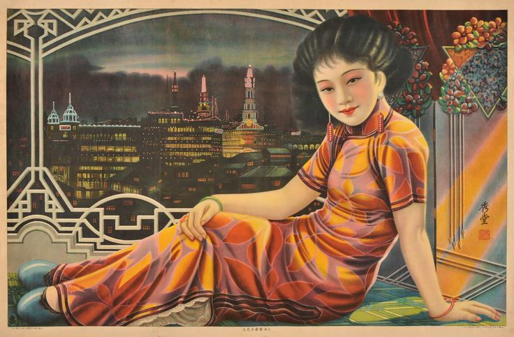 Vintage Chinese Posters: Shanghai 1930s art, Asian, chinese, classic, high resolution, retro, vintage #ChinesePosters