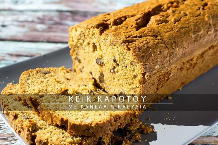 Κέικ καρότου με κανέλα και καρύδια. Εύκολο γλυκάκι, που μπορεί να παραμετροποιηθεί ανάλογα με το γούστο του καθενός, τέλειο συνοδευτικό με τον απογευματινό μας καφέ!