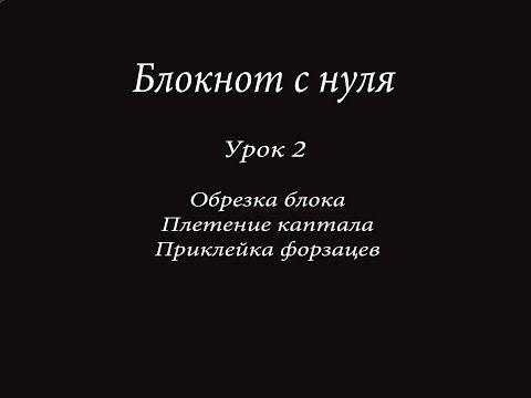 Синичкино лукошко: Блокнот с нуля. Урок 2. Обрезка книжного блока, плетение каптала и приклейка форзацев