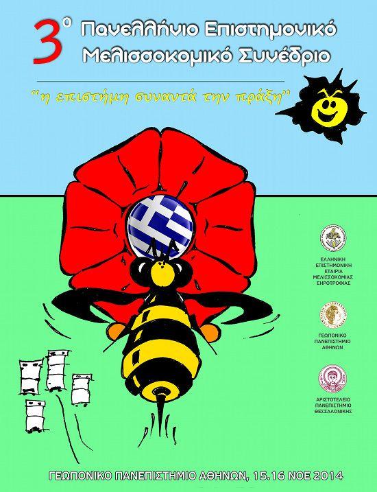 3ο Πανελλήνιο Επιστημονικό Συνέδριο Μελισσοκομίας