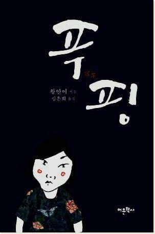[푸핑] - Jul 5th week