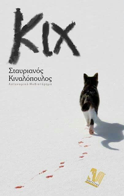 Κιχ, αστυνομικό μυθιστόρημα του Σταυριανού Κιναλόπουλου. 14,40€