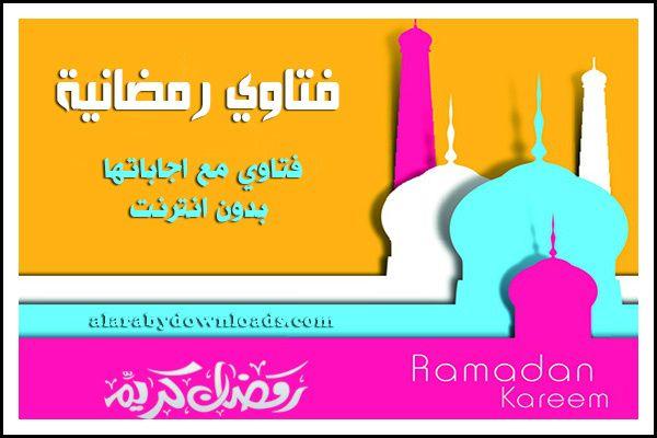تحميل برنامج فتاوي رمضان للأندرويد Fatawa Ramadan فتاوي وأحكام الصيام التي تهم الصائم Ramadan Lol Kareem
