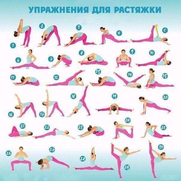 Лучшие упражнения для растяжки / Женское счастье!