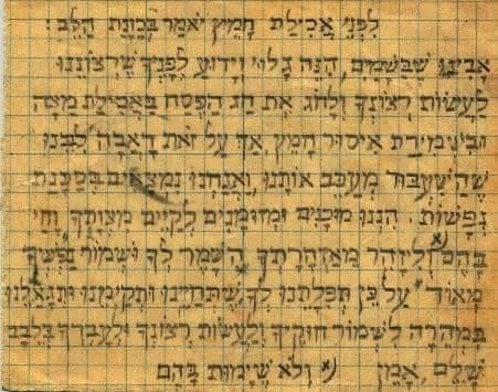 Prayer recited before eating chametz on Pesach.  Composed in 1944 in the concentration camp Bergen-Belsen.