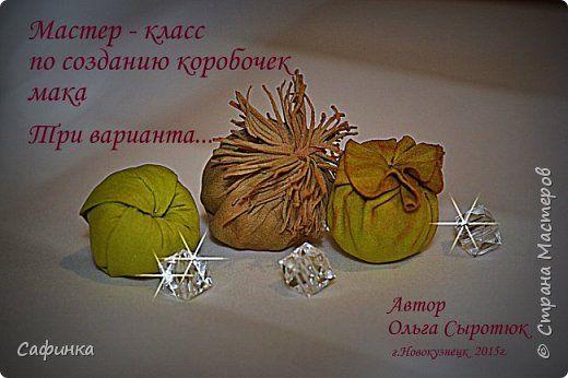 Мастер-класс по созданию Коробочки мака из Фоамирана...3 способа