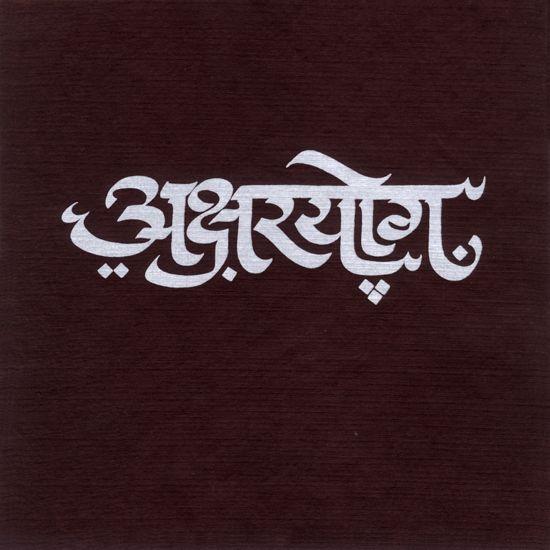 7 best calligraphy images on Pinterest Calligraphy, Marathi - best of letter format in marathi language