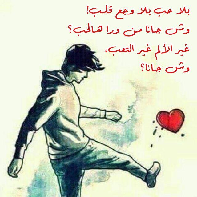 بلا حب بلا وجع قلب وش جانا من ورى هالحب غير الألم غير التعب وش