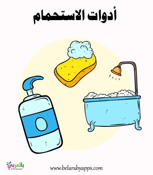 صور ادوات النظافة الشخصية للاطفال العناية الشخصية للأطفال بالعربي نتعلم Character
