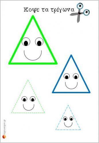 Κόβω και μαθαίνω τα βασικά σχήματα - τρίγωνο φύλλα εργασίας νηπιαγωγείου προνήπιο χειρισμός ψαλιδιού αναγνωρίζω παίζω με τα βασικά γεωμετρικά σχήματα