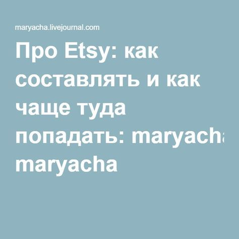 Про Etsy: как составлять и как чаще туда попадать: maryacha