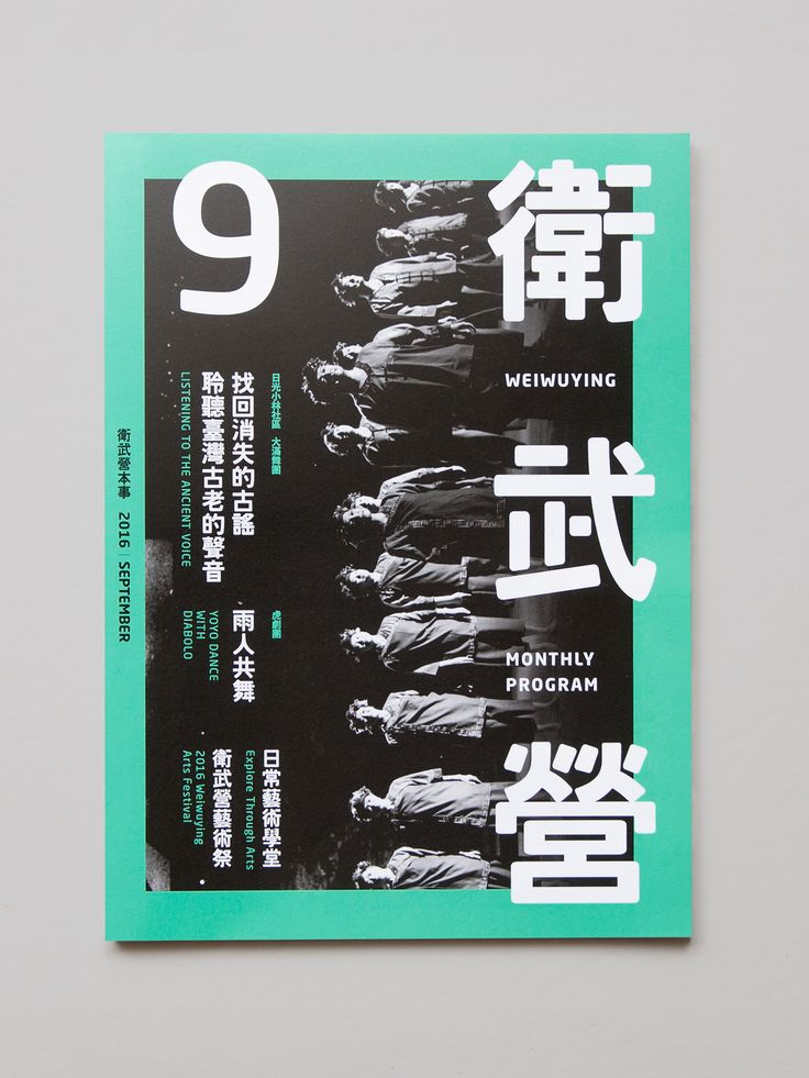 """Check out this @Behance project: """"WEIWUYING Program Guide"""" https://www.behance.net/gallery/54537491/WEIWUYING-Program-Guide"""