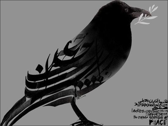 A modern Iranian calligraphy by graphic designer Mehdi Saeedi