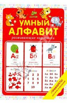 Специально разработанный комплект развивающих карточек - это увлекательная игра, благодаря которой учить алфавит легко и весело. В набор входят также пять трафаретов с буквами, цифрами, формами и фигурками - существенная помощь для родителей и...