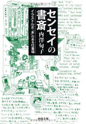センセイの書斎---イラストルポ「本」のある仕事場 (河出文庫) 内澤 旬子