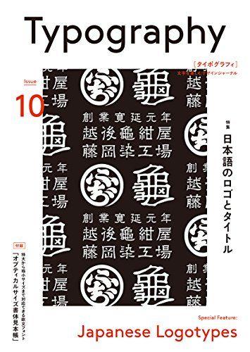 タイポグラフィ10 日本語のロゴとタイトル   グラフィック社編集部 https://www.amazon.co.jp/dp/4766129644/ref=cm_sw_r_pi_dp_x_Xonpyb29HE8MP