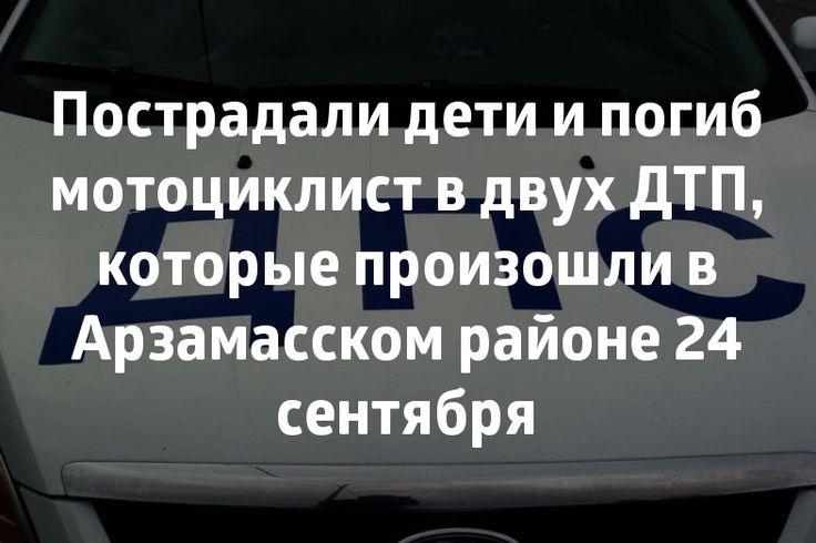 Пострадали дети и погиб мотоциклист в двух ДТП, которые произошли в Арзамасском районе 24 сентября. >>> Водитель автомобиля Форд Фокус стал виновником ДТП, в котором погиб мотоциклист 24 сентября в Арзамасском районе. Во втором ДТП, произошедшем этим же днем пострадали двое детей. #83147ru #район #смерть #дети Подробнее: http://www.83147.ru/news/3667