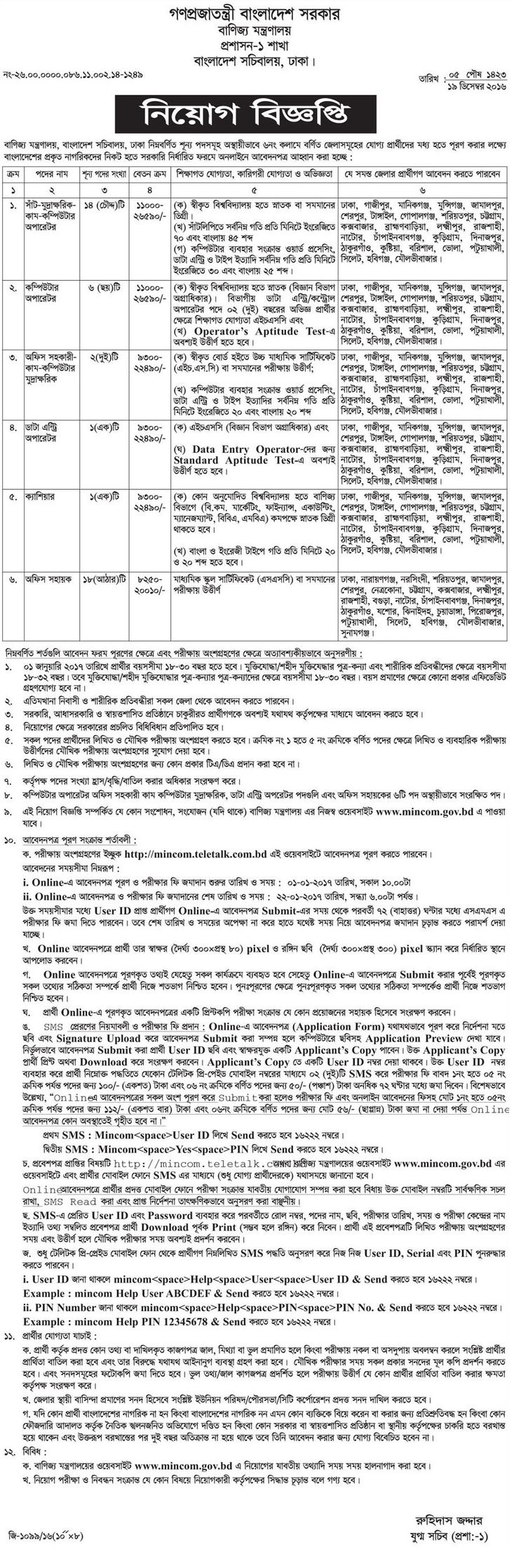 Ministry Of Commerce Job Circular  January 2017