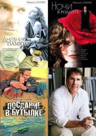 Николас Спаркс в 18 книгах (2007-2016) FB2