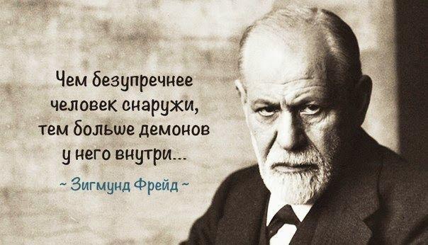 мудрые цитаты Фрейда