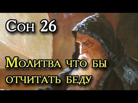 Двадцать шестой Сон Пресвятой Богородицы.