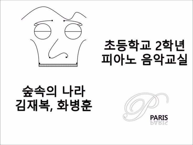 [초등학교 음악 교과서] 숲속의 나라, 김재복, 화병훈 - [Music textbook] Countries in the woods