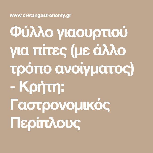 Φύλλο γιαουρτιού για πίτες (με άλλο τρόπο ανοίγματος) - Κρήτη: Γαστρονομικός Περίπλους
