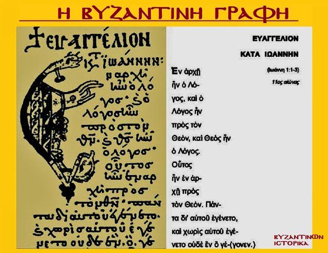ΒΥΖΑΝΤΙΝΩΝ ΙΣΤΟΡΙΚΑ: Η βυζαντινή γραφή