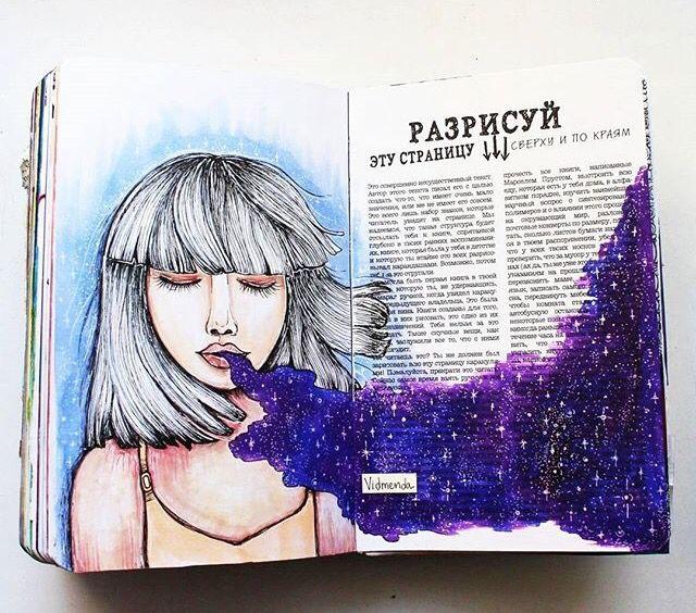 Rabisque no alto desta página e nas margens. Destrua este diário.