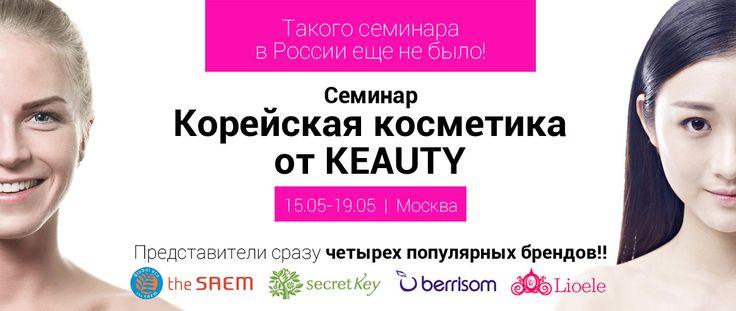 Keauty - Корейская косметика оптом