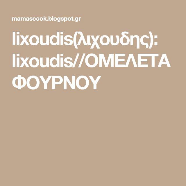 lixoudis(λιχουδης): lixoudis//ΟΜΕΛΕΤΑ ΦΟΥΡΝΟΥ