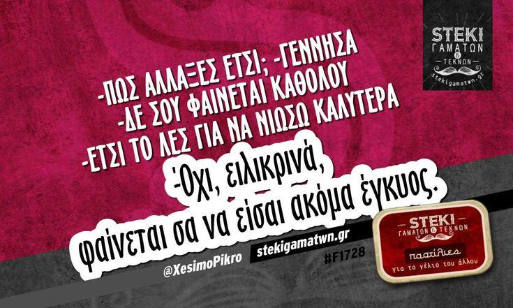 -Πώς άλλαξες έτσι; -Γέννησα @XesimoPikro - http://stekigamatwn.gr/f1728/