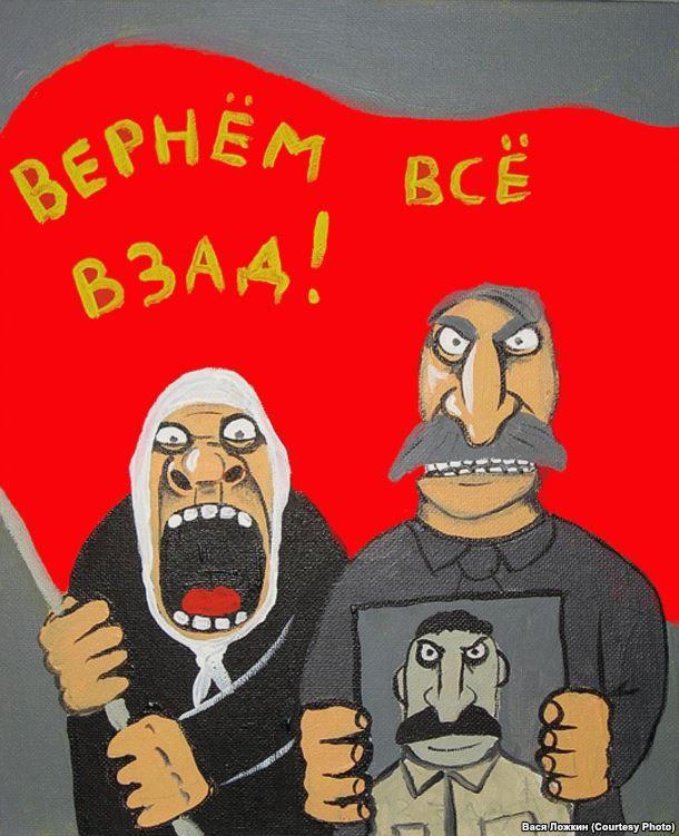 """Вася Ложкин. """"Вернем все взад!"""""""