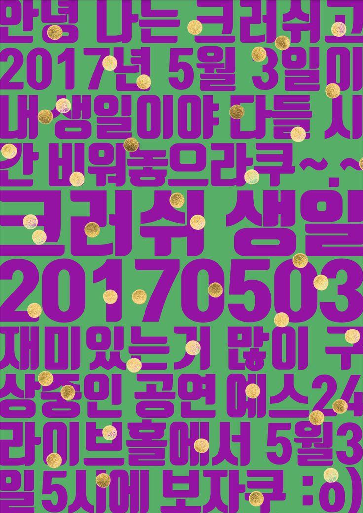 [Crush]  '크러쉬 생일 20170503' 티켓오픈 안내 ---   일정 : 2017년 5월 3일 수요일 오후 5시  장소 : 예스24라이브홀 가격 : 전석 지정좌석 33,000원 (부가세포함) / 1인 2매 예매 가능 티켓오픈 : 2017년 4월 26일 수요일 오후 8시 ---  4월의 평화로운 어느 날, 크러쉬의 공식 팬카페에 올라온 의문의 초대장… '내 생일날, 다 같이 만나는 시간을 만들어볼까?' 많은 단계가 생략되었지만, 진짜 합니다.  크러쉬 생일 2017. 05. 03 크러쉬와 즐겁게 놀아요~!   예매처 : 예스24 주최/주관 : 아메바컬쳐, CJ E&M㈜ --- 자세한 정보는 예매처를 통해 확인하세요.  For more details please check the ticket reservation site.  예스24 : https://goo.gl/M01zfy  #크러쉬 #Crush #팬미팅 #생일잔치 #크러쉬생일20170503 #20170503…