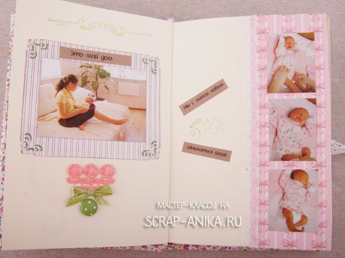 Беби-бук, или блокнот для записей о малыше - Альбомы и блокноты - Мастер-классы - scrap-anika.ru