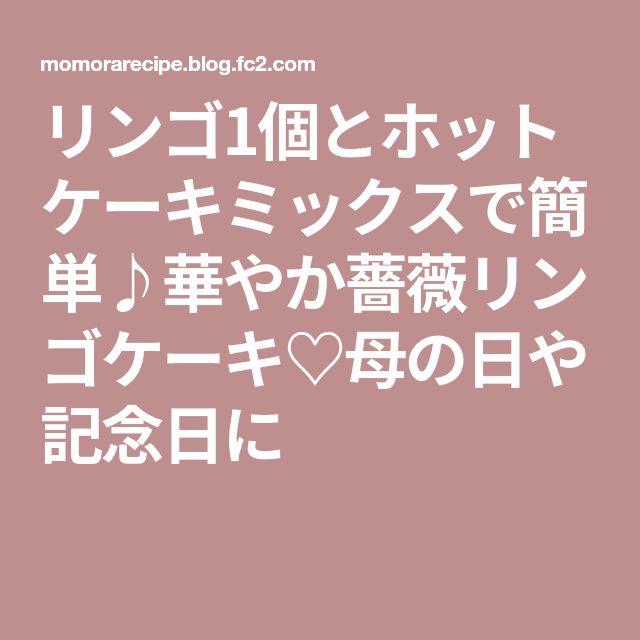 リンゴ1個とホットケーキミックスで簡単♪華やか薔薇リンゴケーキ♡母の日や記念日に