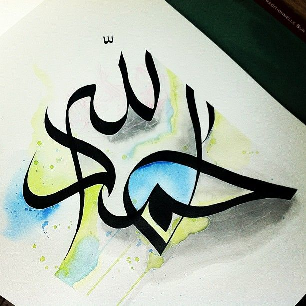 Alhamdulillah Calligraphy in Watercolor and Ink