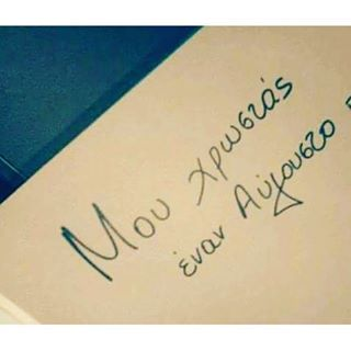 #χρωστάς 😉 #καλο_μήνα