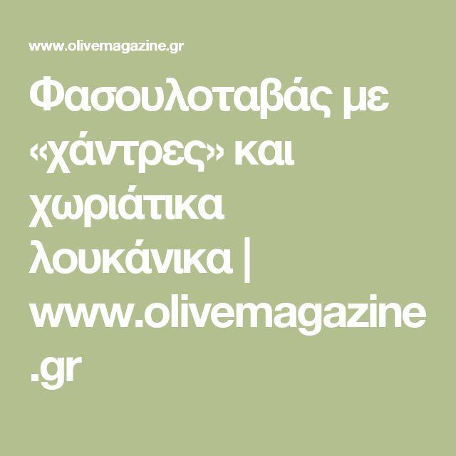 Φασουλοταβάς με «χάντρες» και χωριάτικα λουκάνικα   www.olivemagazine.gr