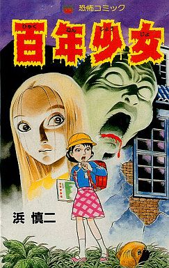 百年少女:浜慎二 ISBN-10: 465107068X ISBN-13: 978-4651070681 発売日: 1982/08 レモンコミックス07シリーズNo.068