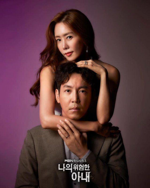 Photo Poster Added For The Upcoming Korean Drama My Dangerous Wife Korean Drama Drama Korea Hollywood Tv Series