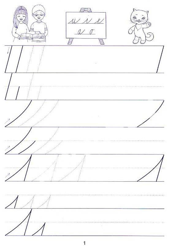 Písanka s kocourem Samem 1 pro 1. ročník