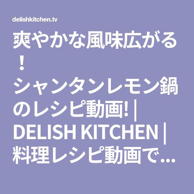 爽やかな風味広がる! シャンタンレモン鍋のレシピ動画! | DELISH KITCHEN | 料理レシピ動画で作り方が簡単にわかる