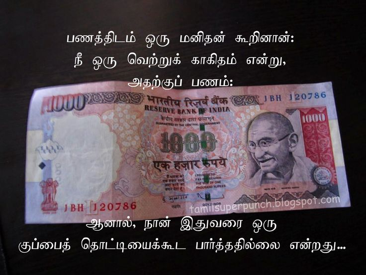 Money In Tamil Research Paper Service Nshomeworkazkg Alisher Info