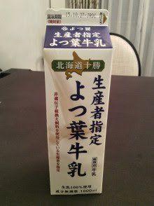 【私がよつ葉乳業の製品しか買わない本当の理由とは…】   久野 淳(くのじゅん)のブログ 歯科医師 栄養指導 栄養療法 オーソモレキュラー 糖質制限 MEC食 食育 食の安全 栄養マニア 料理